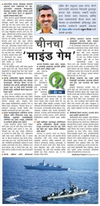 Q&A-16Jul31(28)-Pingle-MaharashtraTimes-China